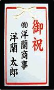 紙札(祝)216円