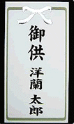 紙札(仏事用)216円