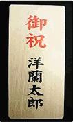 木札 618円