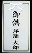 紙札(仏事用)210円