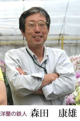 洋蘭の鉄人 森田 康雄