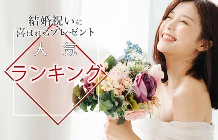 結婚祝いランキング