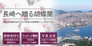 長崎県へ胡蝶蘭を配送